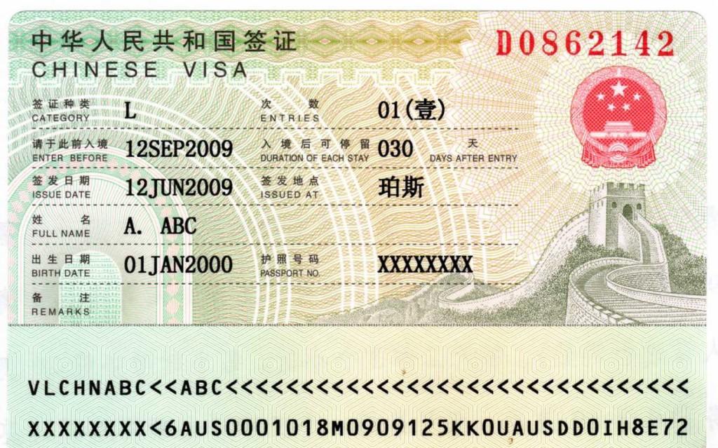 ویزای چین فوری