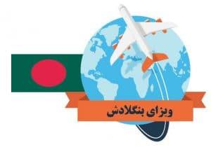 ویزای بنگلادش