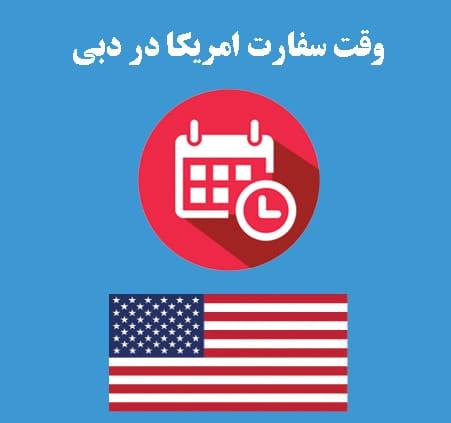 وقت سفارت امریکا در دبی