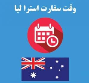 وقت سفارت استرالیا
