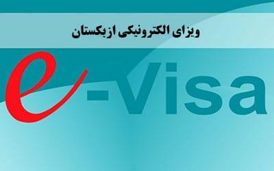 ویزای الکترونیکی ازبکستان