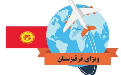 ویزای قرقیزستان